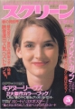 WINONA RYDER Screen (5/95) JAPAN Magazine