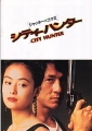 JACKIE CHAN City Hunter Japan Movie Program RARE!