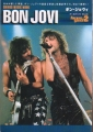 BON JOVI Bon Jovi Archive Series JAPAN Book