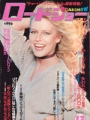 CHERYL LADD Roadshow (12/81) JAPAN Magazine