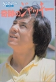 JACKIE CHAN Armour Of God: Miracle Jackie JAPAN Picture Book