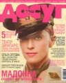 MADONNA Baw Aocyr (5/26-6/1/03) RUSSIA Magazine