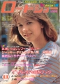 SOPHIE MARCEAU Roadshow (11/82) JAPAN Magazine