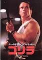 GORILLA Original JAPAN Movie Program RARE! (aka RAW DEAL)