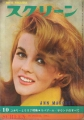 ANN-MARGRET Screen (10/65) JAPAN Magazine