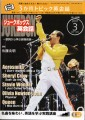 QUEEN Jukebox (3/07) JAPAN Magazine