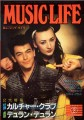 CULTURE CLUB Music Life (2/84) JAPAN Magazine
