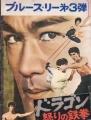 BRUCE LEE Fist Of Fury JAPAN Movie Program