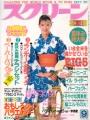 PHOEBE CATES Screen (9/85) JAPAN Magazine
