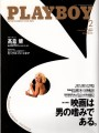 MARILYN MONROE Playboy (2/06) JAPAN Magazine