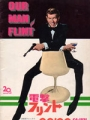 OUR MAN FLINT Original JAPAN Movie Program JAMES COBURN