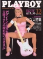 SAMANTHA FOX Playboy (12/96) JAPAN Magazine