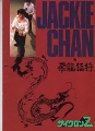JACKIE CHAN Dragon Z JAPAN Movie Program