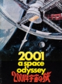 2001 A SPACE ODYSSEY Original JAPAN Movie Program  STANLEY KUBRICK
