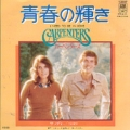 CARPENTERS I Need To Be In Love JAPAN 7