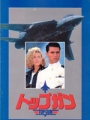 TOP GUN Original JAPAN Movie Program TOM CRUISE KELLY MCGILLIS