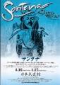 SANTANA 2003 JAPAN Promo Tour Flyer