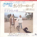 OLIVIA NEWTON-JOHN Take Me Home Country Roads JAPAN 7