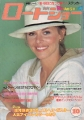 LINDSAY WAGNER Roadshow (10/79) JAPAN Magazine