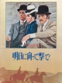 BUTCH CASSIDY AND THE SUNDANCE KID Original JAPAN Movie Program