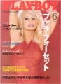 FARRAH FAWCETT Playboy (6/96) JAPAN Magazine