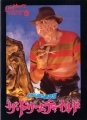 NIGHTMARE ON ELM STREET 5 The Dream Child JAPAN Movie Program