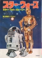 STAR WARS Color Photo Story JAPAN Picture Book