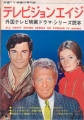 GEORGE MAHARIS Television Age (3/71) JAPAN Magazine