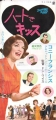 CONNIE FRANCIS Looking For Love JAPAN Movie Press Sheet