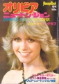 OLIVIA NEWTON-JOHN Young Rock Special Issue JAPAN Big-Size Picture Book