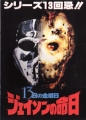FRIDAY THE 13TH Part 9 JAPAN Movie Program