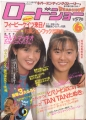 PHOEBE CATES Roadshow (6/85) JAPAN Magazine