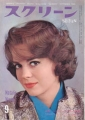 NATALIE WOOD Screen (9/63) JAPAN Magazine