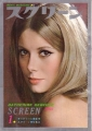 CATHERINE DENEUVE Screen (1/66) JAPAN Magazine