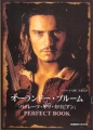 ORLANDO BLOOM Screen (10/03) JAPAN Picture Booklet Supplement