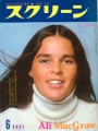 ALI MACGRAW Screen (6/71) JAPAN Magazine