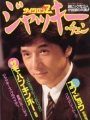 JACKIE CHAN Young Selection Cyclone Z JAPAN Picture Book