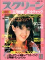 PHOEBE CATES Screen (1/85) JAPAN Magazine