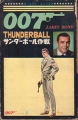 JAMES BOND 007 Thunderball JAPAN Comic Book