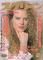 NICOLE KIDMAN Screen (1/93) JAPAN Magazine