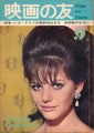 CLAUDIA CARDINALE Eiga No Tomo (9/66) JAPAN Magazine