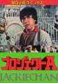 JACKIE CHAN Movie Comics Project A JAPAN Book
