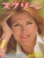 CANDICE BERGEN Screen (10/75) JAPAN Magazine