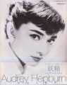 AUDREY HEPBURN Fairy JAPAN Picture Book