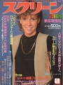 KRISTY McNICHOL Screen (1/82) JAPAN Magazine