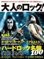 KISS Otona No Rock (Adults' Rock) (Fall/2013) JAPAN Magazine