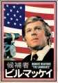 THE CANDIDATE JAPAN Movie Program ROBERT REDFORD