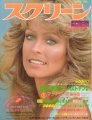 FARRAH FAWCETT Screen (5/80) JAPAN Magazine