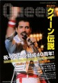 QUEEN Queen Shinko Music Mook JAPAN Book