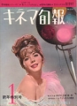 NATALIE WOOD Kine Jun (Motion Picture Times) (1/63) JAPAN Magazine